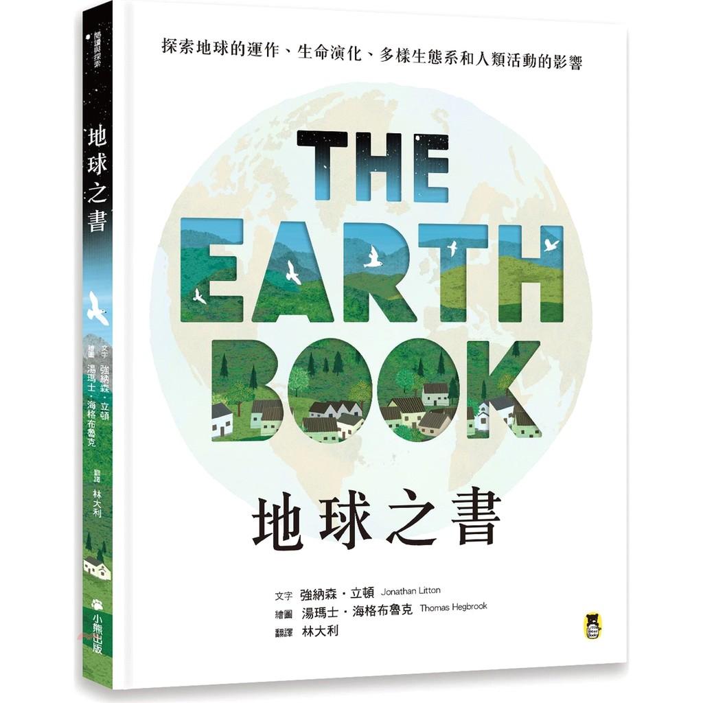 《小熊出版》地球之書:探索地球的運作、生命演化、多樣生態系和人類活動的影響(精裝)[73折]