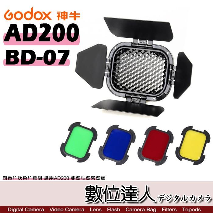 Godox 神牛 BD-07 四頁片及色片套組 適用AD200 棚燈型燈管燈頭 蜂巢 閃燈 網格 濾色片 色溫 數位達人