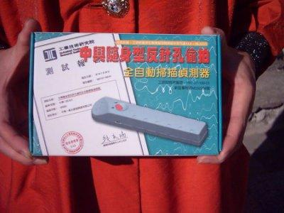附發票-針對無線針孔偷拍4個頻道有效的反針孔偵測器反偷拍偵測器 / 防針孔防偷拍