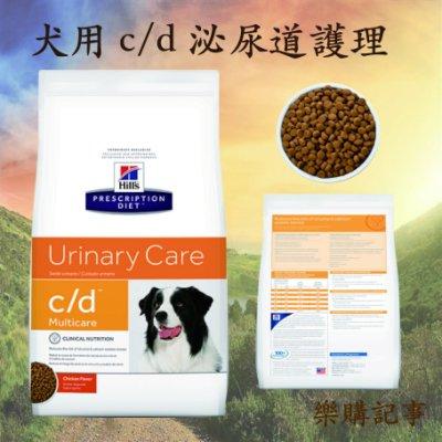 希爾思 希爾斯 Hills 狗 犬用 處方飼料 c/d cd 泌尿道護理 1.5kg [10074HG] 現金專區