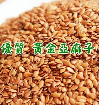澳洲 黃金亞麻仁籽(生) 300g ~~|| 夾鏈袋真空包裝 || (另有600g經濟裝)