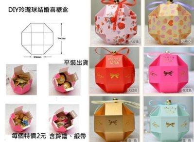 ☆╮Gina雜貨╭ ☆ 玲壠球喜糖盒-婚禮小物,第二次進場.可挑色附鈴鐺和緞帶