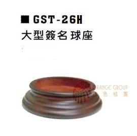 **【GST】棒球/大型簽名球座 (GST26H ) 1個入