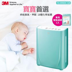 3M 淨呼吸寶寶專用型空氣清淨機(馬卡龍綠)+專用替換濾網1入