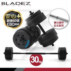 BLADEZ BD1 PRO-Plus槓鈴啞鈴兩用組合(30KG)