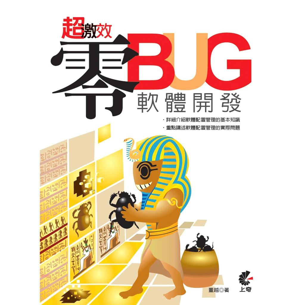 《上奇科技》超激效:零Bug軟體開發[79折]