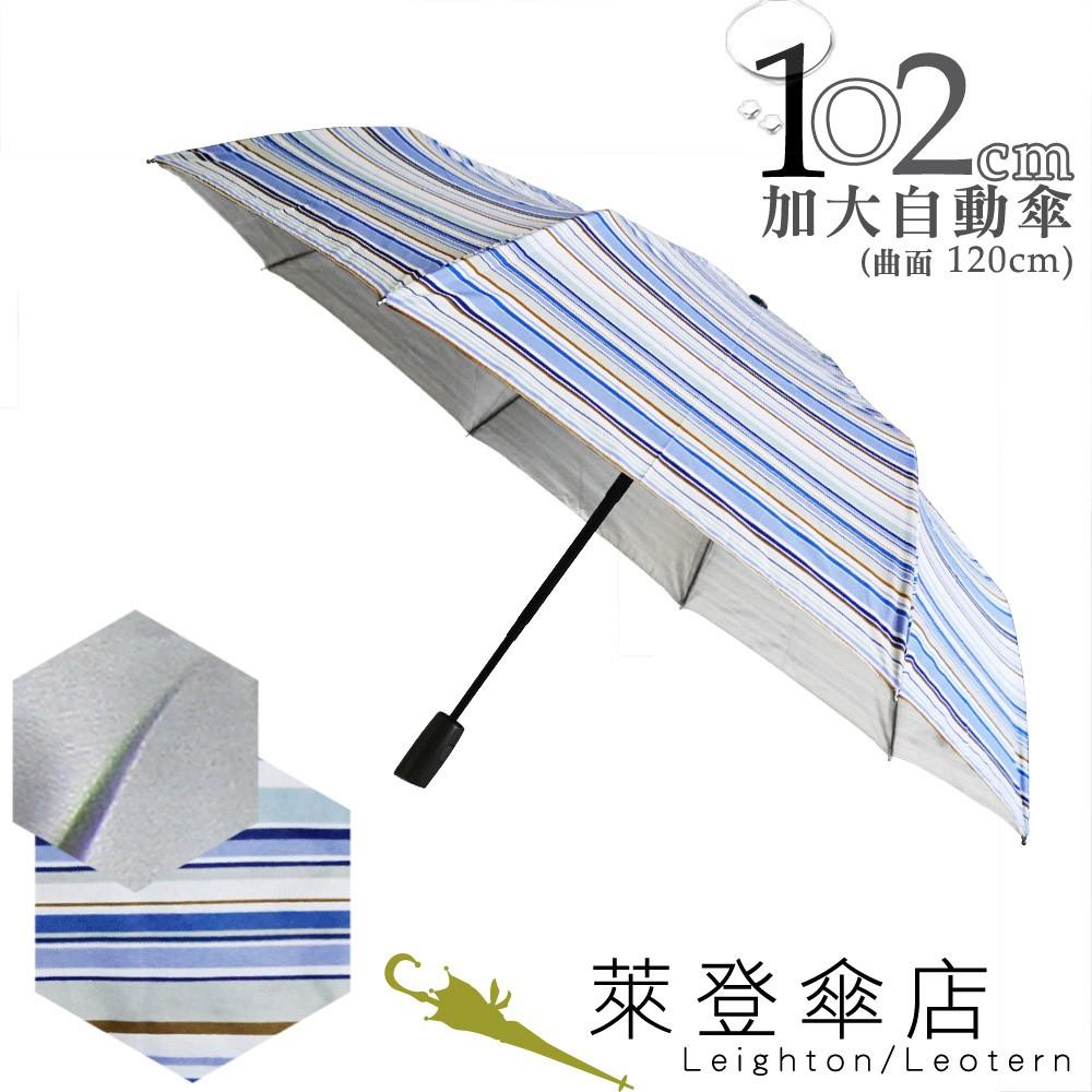 【萊登傘】雨傘 印花銀膠 102cm加大傘面自動傘 抗UV防曬 防風抗斷 藍白橫條