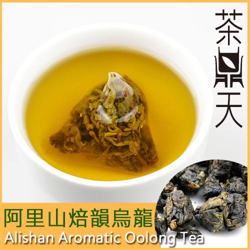 【茶鼎天】夏日冷泡 阿里山焙韻烏龍茶 一心二葉 行家必買 每日職場上的第一杯好茶