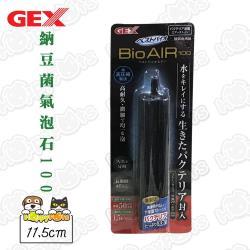 【GEX】納豆菌氣泡石100(11.5cm)