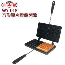 三箭牌 方形厚片鬆餅烤盤WY-018