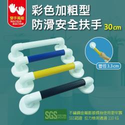 雙手萬能 彩色加粗型防滑安全扶手30公分 (四色可選)