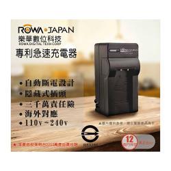 樂華 ROWA FOR NB-5L NB5L 專利快速充電器
