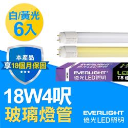 【Everlight 億光】6入組-T8玻璃燈管 18W 4呎(白/黃光)