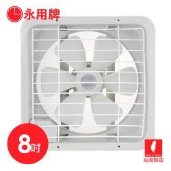 永用 8吋吸排兩用風扇FC-308