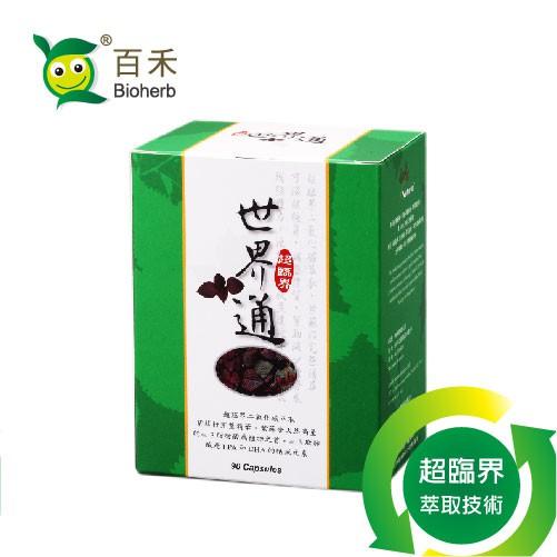 百禾-『世界通』紫蘇精(90粒裝) 天然素魚油風行日本 養顏美容好氣
