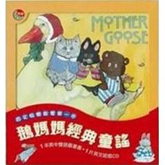 【麥克書店】鵝媽媽經典童搖|1本英中雙語圖畫書+CD