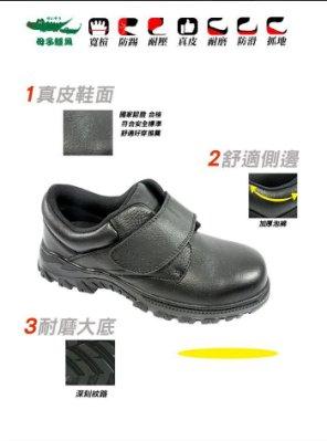 【斯伯特】日本 母子鱷魚 鋼頭鞋 工作鞋 安全鞋 耐油 止滑 AA3393