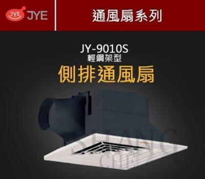 附發票 有保障 中一電工 JY-9010S (輕鋼架型) 中一牌浴室排風扇 排風機 抽風機 換氣扇 浴室通風扇迴風板設計