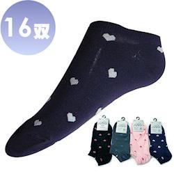 【本之豐 女人物】CoolBest II 涼感紗極細纖維愛心紋女性船襪/隱形襪-16雙(MIT 黑色、灰色、粉色、丈青色)