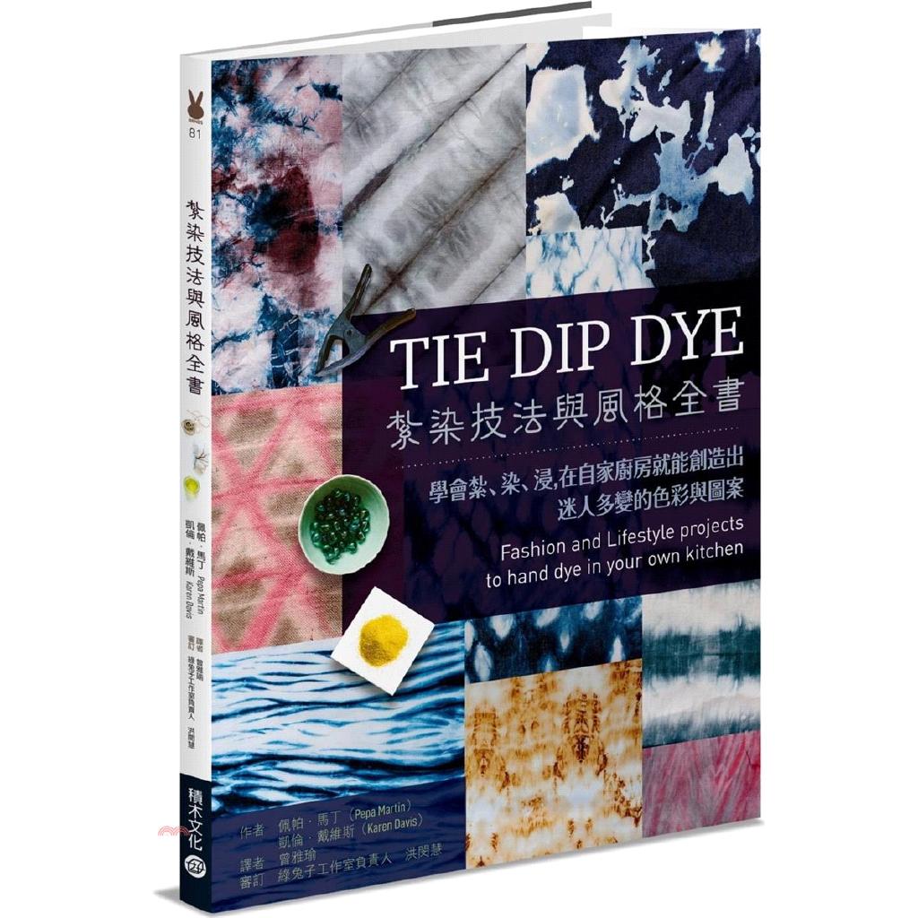 《積木文化》紮染技法與風格全書:學會紮、染、浸,在自家廚房就能創造出迷人多變的色彩與圖案[9折]