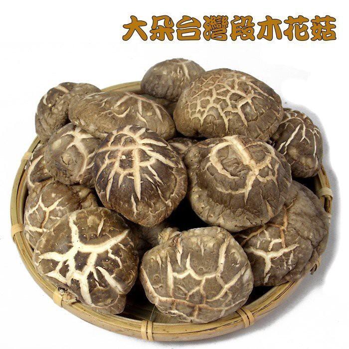 台灣段木花菇(四兩裝)- 段木長出的花菇,高山上才有,量少稀有,冬季限定。
