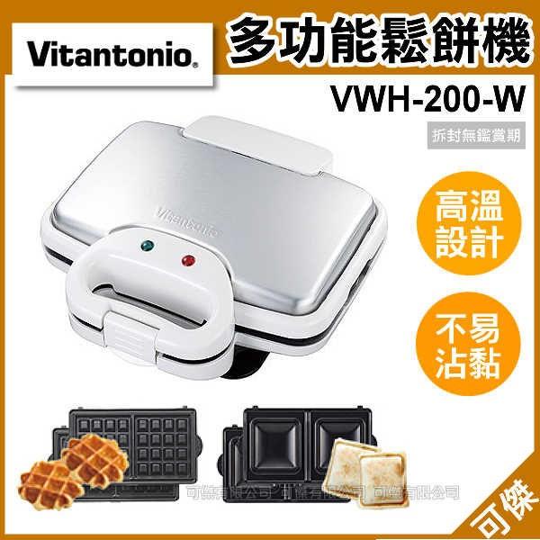Vitantonio 鬆餅機 VWH-200-W 日本高溫快速 附2種烤盤 鬆餅 三明治 變化多樣 點心輕鬆
