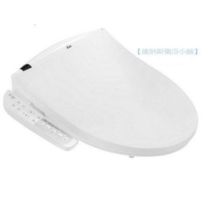 【維納斯衛浴小舖】 ALEX 電光 電腦馬桶座/免治馬桶蓋 EF9530/EF9520(瞬熱型) 抗菌噴嘴+不銹鋼免運費