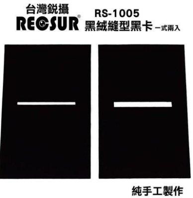 【柯達行】PRECSUR 銳攝 黑絨縫型黑卡 黑絨縫卡 英連公司貨 絨布 不反光 黑卡 適用晨昏,,夜景 A