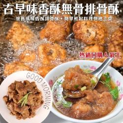 海肉管家-古早味香酥無骨排骨酥(1包/每包約250g±10%)