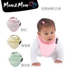 【Mum 2 Mum】機能型神奇三角口水巾圍兜-3入組(粉嫩女寶)-行動