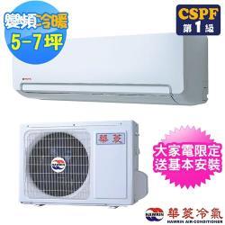華菱冷氣 5-7坪 極致S系列 1級變頻冷暖分離式冷氣DTS-42KIVSH/DNS-42KIVSH