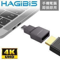 HAGiBiS 海備思 Type-C to HDMI USB3.1 4K高清畫質影音鋅合金轉接頭