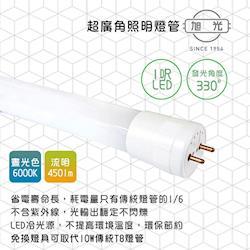 【旭光】LED 5W ET8-1FT 綠能超廣角燈管 1呎-20入 6000K(晝光色) 免換燈具直接取代T8傳統燈管