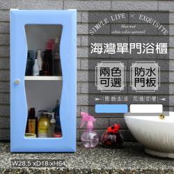 Abis 海灣單門加深防水塑鋼浴櫃 置物櫃 2色可選 1入
