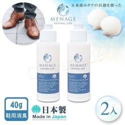 MENAGE 日本製 北海道扇貝 爽SOU貝殼粉 鞋 靴 專用 減臭 除臭 消臭粉 40g-2入