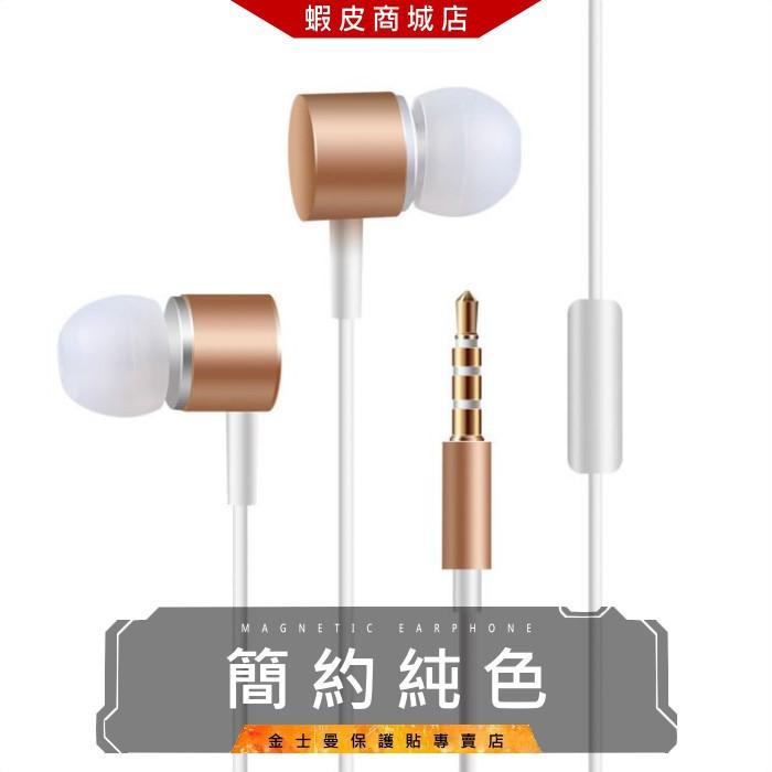 簡約 耳機 入耳式 耳道式 麥克風 金屬 入耳耳機 通話清晰 通話 (金士曼)