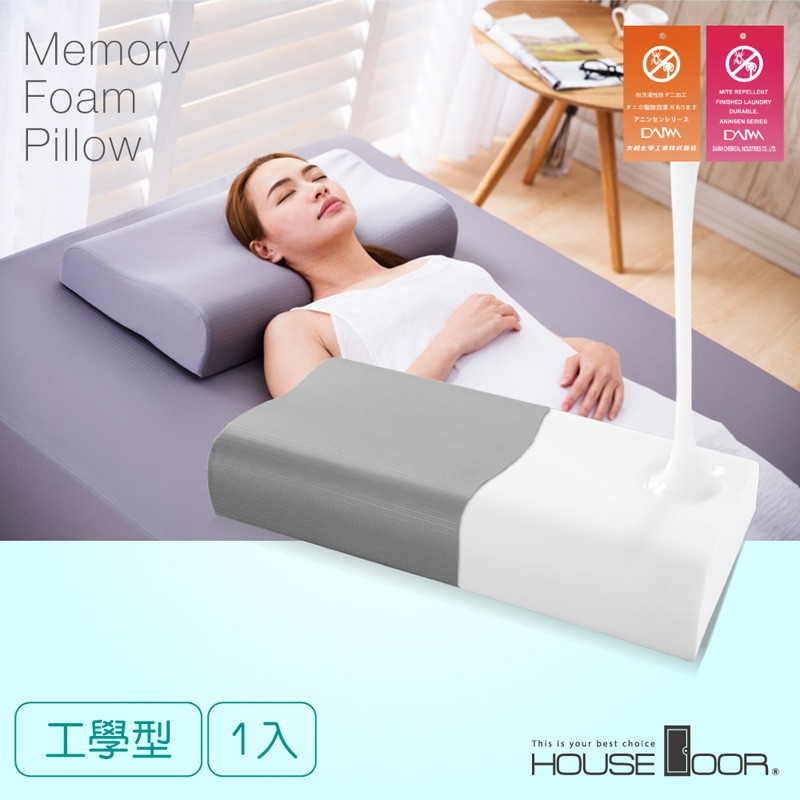 【House Door 好適家居】涼感親膚 標準工學型 記憶枕(1入) 日本大和抗菌表布 記憶枕 枕頭 枕 工學 親膚
