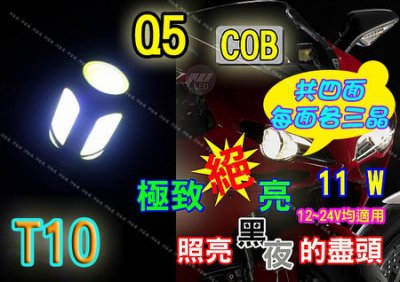 @jw宙威@ 11W 超高瓦數COB 側三面發光 頂一面發光 多色 T10小燈 定位燈 方向燈 Q5晶片 12~24V