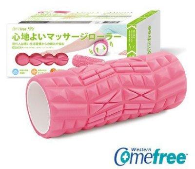 Comefree康芙麗 肌筋膜按摩舒緩滾筒 弱  CF81504