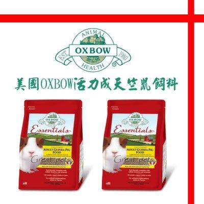 【格瑞特寵物】OXBOW成天竺鼠飼料 5LB  特價320元   可超取 另有大包裝10LB