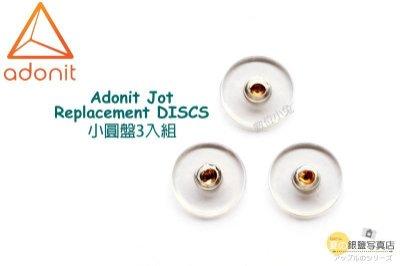 夏日銀鹽 Adonit【JOT 小圓盤3入組】mini Pro 迷你隨行 專業隨行 觸控筆 書寫 平板