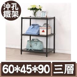 【莫菲思】金鋼-60*45*90三層鐵架/沖孔鐵架/置物架-烤漆黑