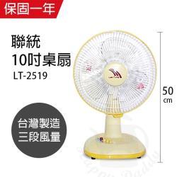 聯統風扇 10吋 涼風小桌扇LT-2519