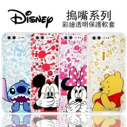 【Disney】華碩 ASUS ZenFone 4 Pro (ZS551KL) 摀嘴系列 彩繪透明保護軟套