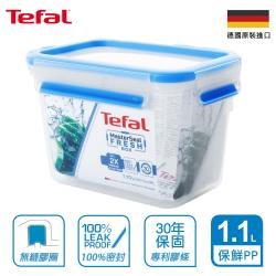 Tefal法國特福 德國EMSA原裝 無縫膠圈PP保鮮盒 1.1L