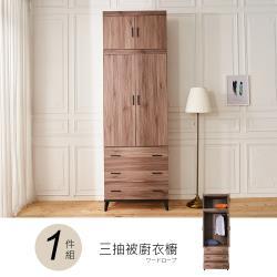 【時尚屋】[DV9]克里斯2.6尺三抽被廚衣櫥DV9-234+234-2免運費/免組裝/臥室系列/衣櫥
