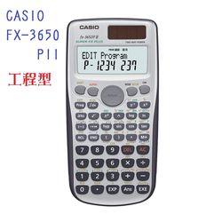 CASIO卡西歐‧新一代程式編輯型工程計算機/FX-3650PII