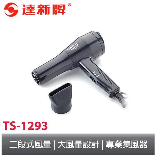 達新牌專業吹風機 TS-1293