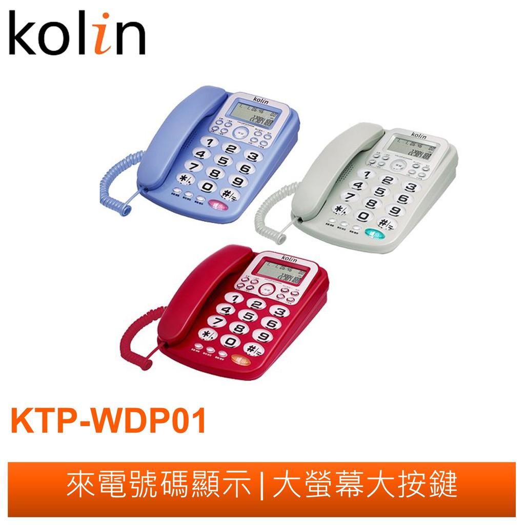Kolin 來電顯示有線電話 KTP-WDP01 歌林公司貨