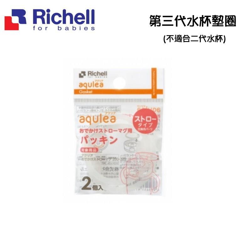日本Richell利其爾-第三代LC吸管水杯補充墊圈(2入) 90元